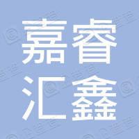 天津嘉睿汇鑫企业管理有限公司