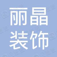 广州市丽晶装饰设计有限公司