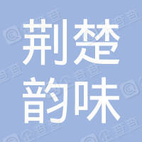 湖北荆楚韵味餐饮管理服务有限公司