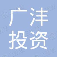 上海广沣投资管理有限公司