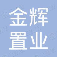 苏州金辉置业有限公司