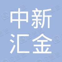 中新汇金股权投资基金管理(深圳)有限公司