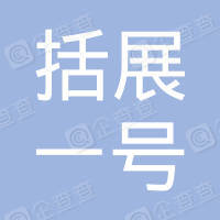 连江县括展一号成品油经营部