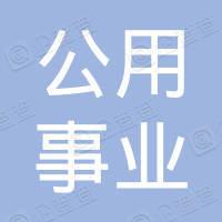 绍兴市公用事业集团有限公司