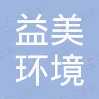 陕西益美环境技术有限公司
