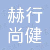 赫行尚健奥睿动(吉林)体育服务有限公司长春经开分公司