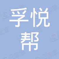 西安孚悦帮房地产营销策划有限公司