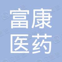 青海省富康医药集团有限责任公司