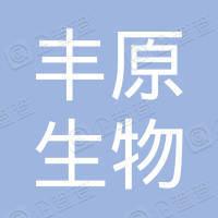 安徽丰原生物化学股份有限公司