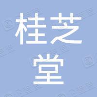 西安桂芝堂医药有限公司
