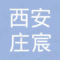 西安庄宸新材料工程技术研究院有限公司
