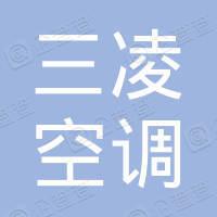 贵州三凌空调制冷设备有限公司