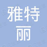 潮州市雅特丽不锈钢实业有限公司