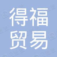 广州得福贸易有限公司