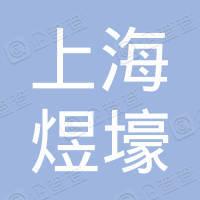 上海煜壕企业管理咨询合伙企业(有限合伙)