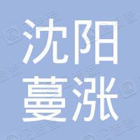 沈阳市蔓涨生态科技有限公司