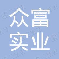 上海众富实业有限公司