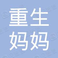东莞市重生妈妈健身服务有限公司