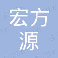 南京宏方源材料科技有限公司