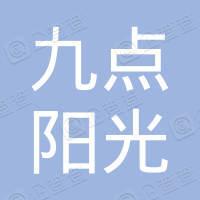 广州九点阳光食品有限公司