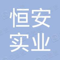 江苏恒安实业投资集团有限公司