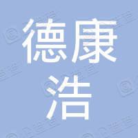 长沙德康浩商贸有限公司