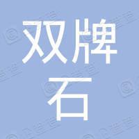 南京双牌石物流服务有限公司