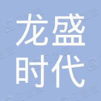 西安龙盛时代房地产营销策划有限公司