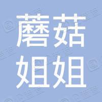 黑龙江蘑菇姐姐调味食品有限公司