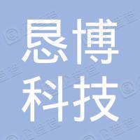 深圳市恳博科技有限公司