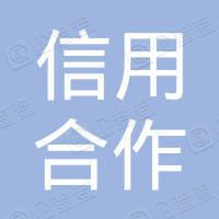 惠安县农村信用合作联社