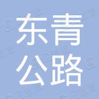 山东东青公路有限公司