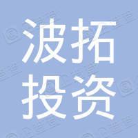 广东波拓投资集团有限公司