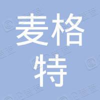 武汉麦格特科技有限公司