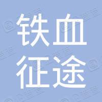 潮州市铁血征途文化传播有限公司