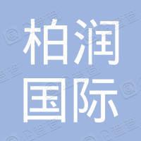 北京柏润国际知识产权代理有限公司