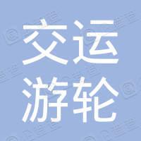 重庆交运游轮有限公司