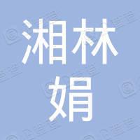 青白江湘林娟百貨經營部
