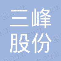 宁波三峰机械电子股份有限公司
