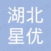 湖北星优文化传媒有限公司