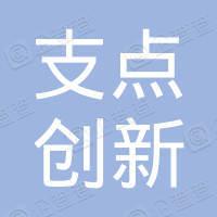 广州支点创业投资有限公司