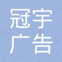 沈阳冠宇广告有限公司