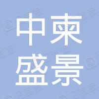 沈阳中柬盛景商务服务有限公司