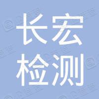 广州长宏检测技术有限公司