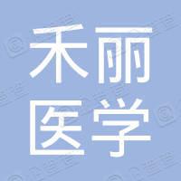 广州市禾丽医学美容门诊部有限公司