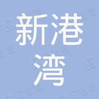 锦州新港湾酒店有限公司