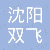 沈阳双飞影视传媒有限公司