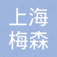 上海梅森休闲健身俱乐部有限公司沈阳分公司