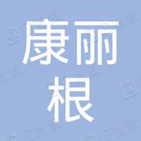 康丽根水处理科技(上海)有限公司