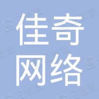 永康佳奇网络科技有限公司